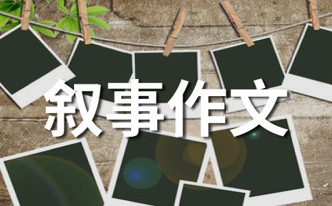 【推荐】成长400字作文集锦6篇