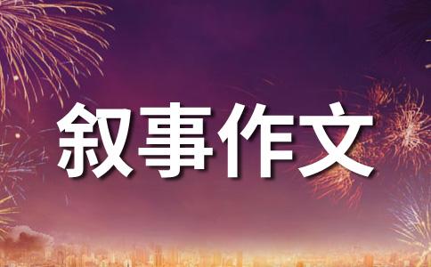 【热门】烧烤200字作文汇总10篇