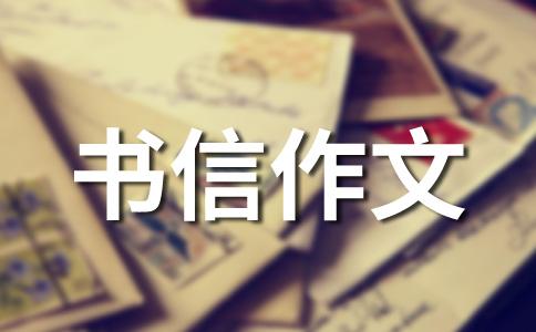 【精选】朋友400字作文(通用8篇)