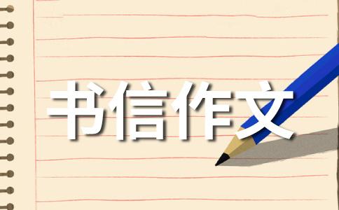 【必备】朋友400字作文(精选八篇)