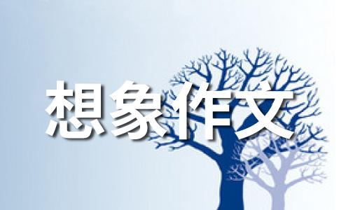 【精】未来的学校作文集锦8篇