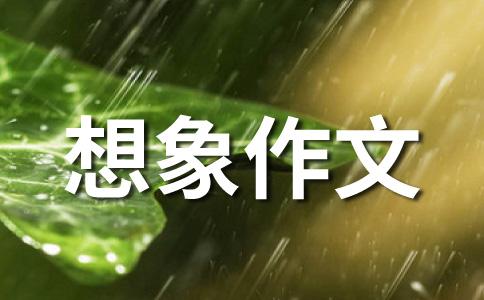 【精华】畅想未来作文(通用5篇)