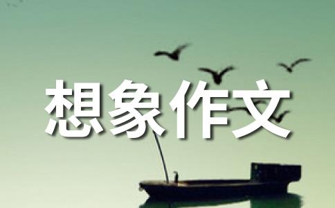 【热门】畅想未来500字作文