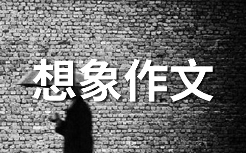 【精华】未来世界500字作文10篇