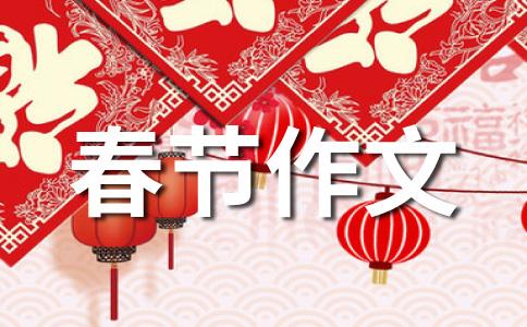 【热】春节作文(精选七篇)