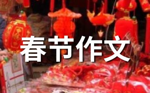【荐】春节作文汇编13篇