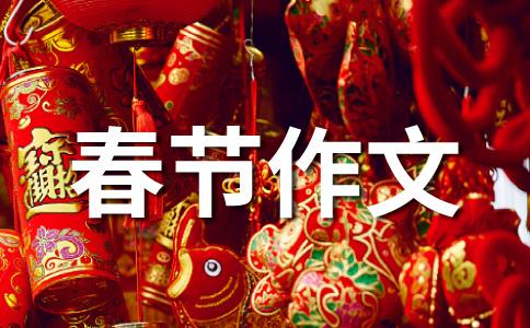 【精】春节作文汇总5篇