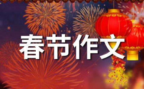 【精华】春节200字作文