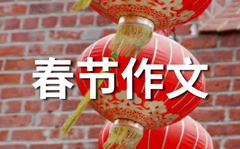 【热门】春节作文合集11篇