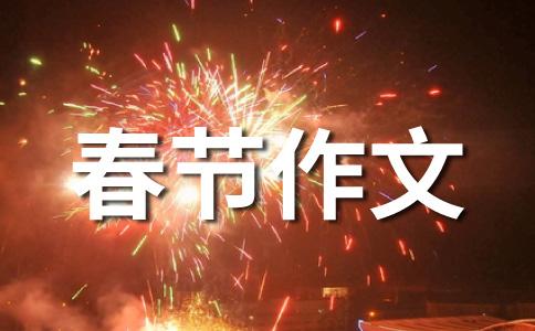 【热门】春节作文合集五篇