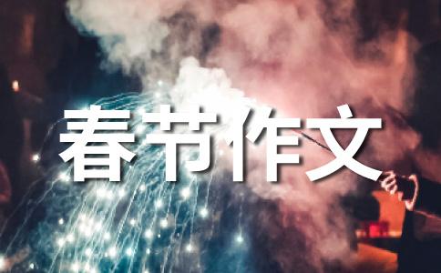 【实用】春节作文合集12篇