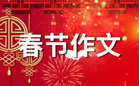 【精】春节500字作文(通用15篇)