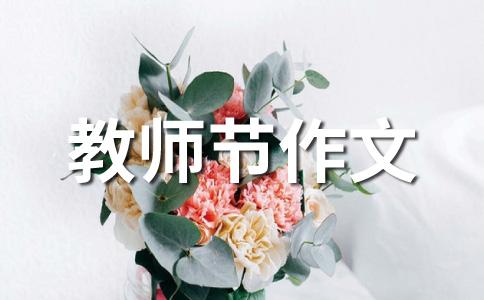 【热】教师节400字作文(精选12篇)