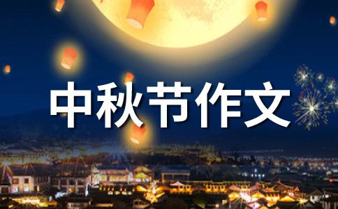 【荐】中秋节作文汇编5篇