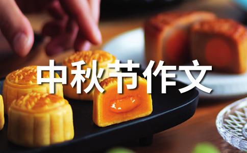 【精华】中秋节200字作文9篇