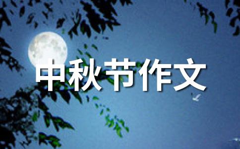【精华】中秋节作文(通用14篇)