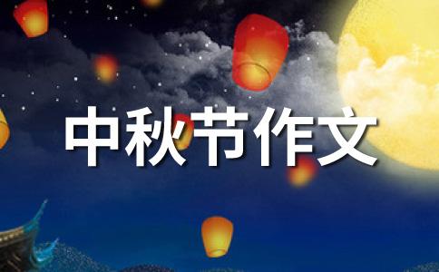 【精华】中秋节作文(通用五篇)