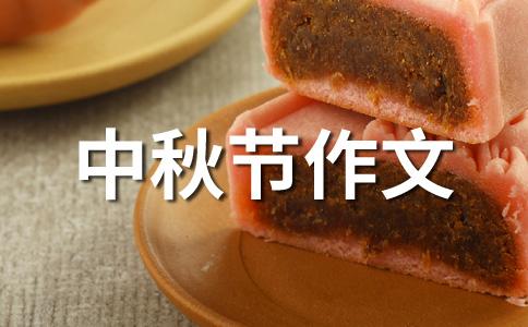 中秋节400字作文