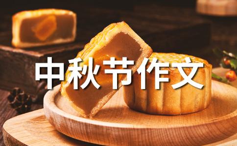【精华】中秋节500字作文(精选6篇)