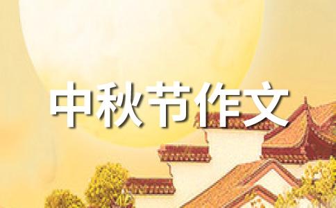 中秋节500字作文合集十二篇