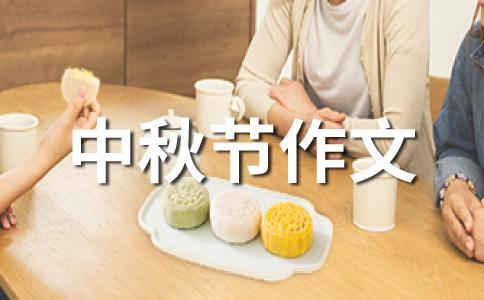 【必备】中秋节500字作文(精选九篇)