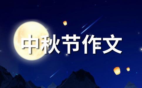 中秋节作文汇编十四篇