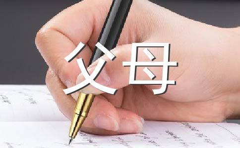 【热】感恩父母500字作文(通用八篇)