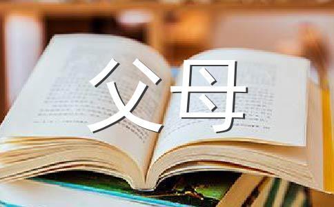 【热门】父母的爱400字作文合集15篇