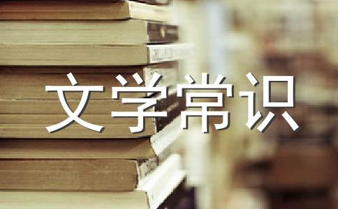 【精选】常识400字作文汇编十四篇