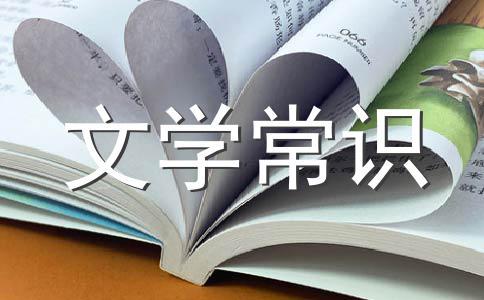【实用】常识作文