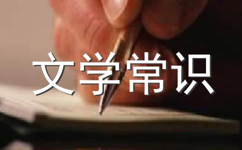 【精华】常识作文(通用十二篇)