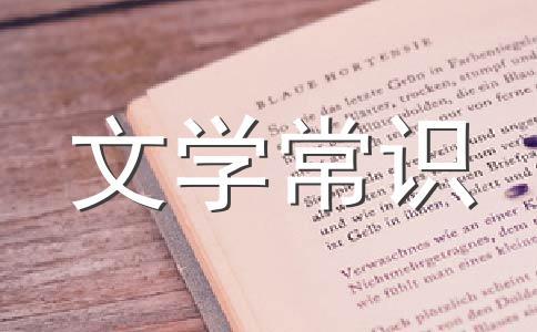【实用】常识作文(通用6篇)