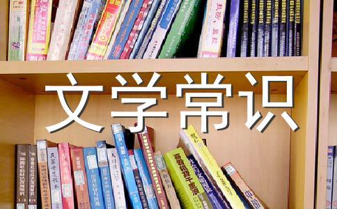 【荐】常识400字作文合集5篇