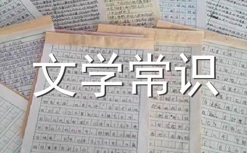 【热】常识800字作文(精选11篇)