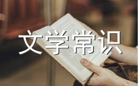 【精选】常识800字作文(通用九篇)