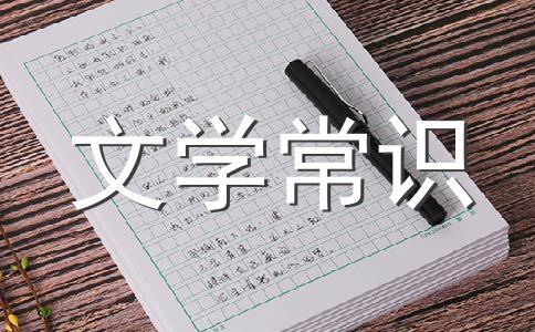 【荐】常识200字作文集锦六篇