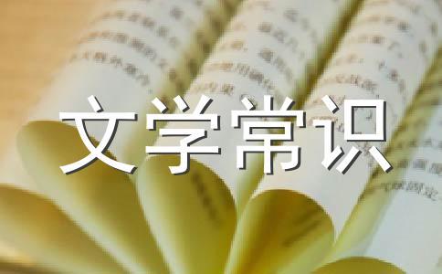 【必备】常识作文(通用十篇)