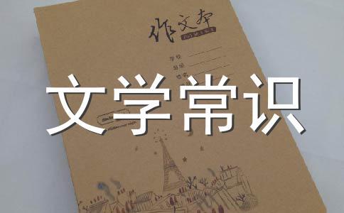 【热门】常识500字作文集锦7篇