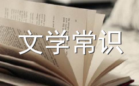 【精】常识作文集锦8篇