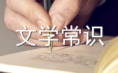 【精】常识作文(精选6篇)