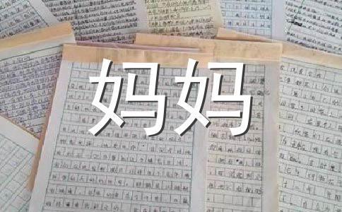 【精选】我爱妈妈400字作文(精选十二篇)