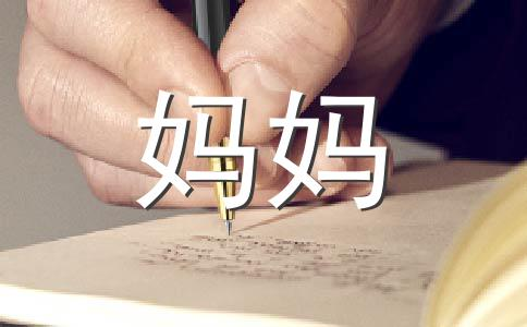 【荐】感恩妈妈500字作文(通用十篇)