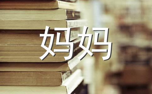 【精品】给妈妈的信作文集锦十五篇
