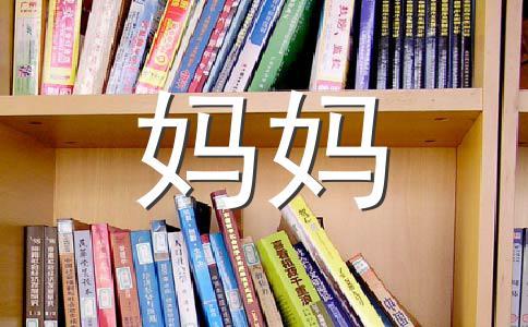 【热】给妈妈的信作文(精选九篇)