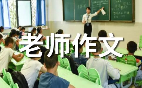 【实用】老师作文汇编10篇