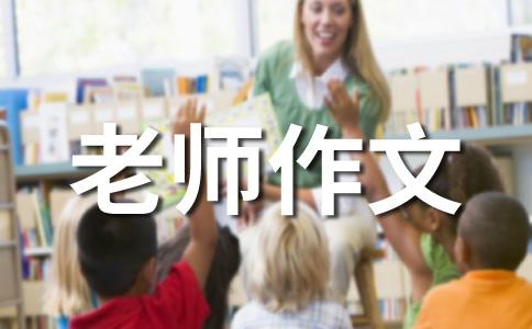 【热】老师作文合集8篇