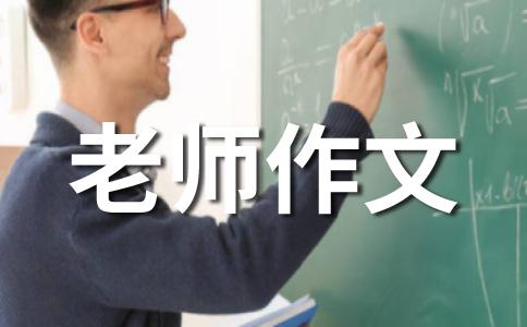 【必备】老师作文