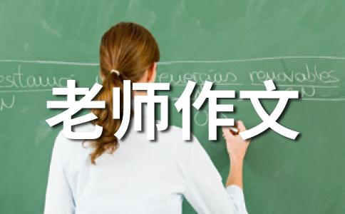 【精选】老师的作文集锦十三篇