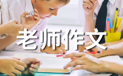 【精品】老师作文