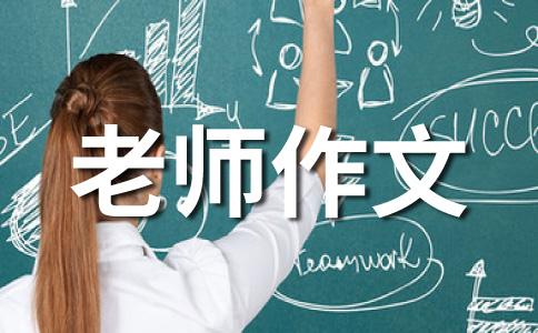 【精华】我的好老师作文